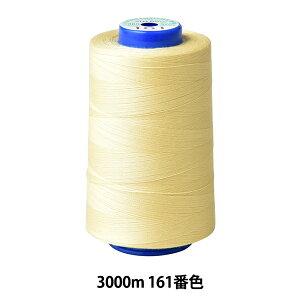 ミシン糸 『キングスパン ロックミシン糸 #60 3000m 161番色』 Fujix フジックス