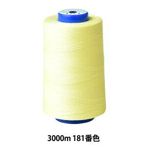 ミシン糸 『キングスパン ロックミシン糸 #60 3000m 181番色』 Fujix フジックス