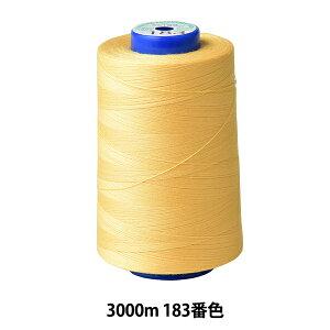 ミシン糸 『キングスパン ロックミシン糸 #60 3000m 183番色』 Fujix フジックス