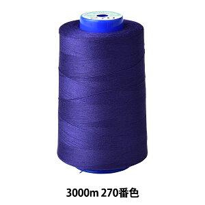 ミシン糸 『キングスパン ロックミシン糸 #60 3000m 270番色』 Fujix フジックス
