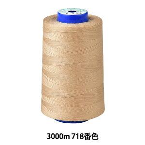 ミシン糸 『キングスパン ロックミシン糸 #60 3000m 718番色』 Fujix フジックス