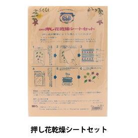 押し花用資材 『押し花乾燥シートセット FS-106』