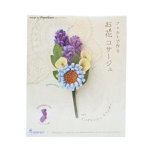 手芸キット 『フェルトで作るお花コサージュ ラベンダー POB-6』 SUN FELT サンフェルト
