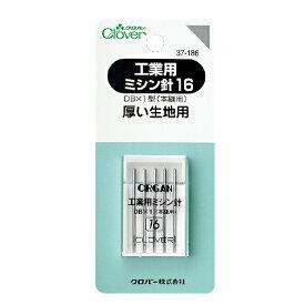 【クロバーP10】 ミシン針 『工業用ミシン針 16 (厚い生地用) 37-186』 Clover クロバー
