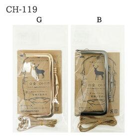 【かばん材料最大20%オフ】 『口金CH−119 A ブラック』 タカギ繊維 金具