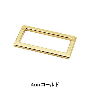 手芸パーツ 『角カン 内径4cm ゴールド KP9337N』