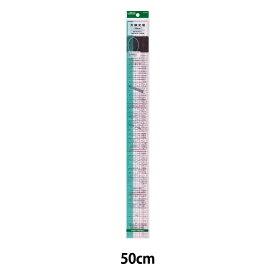 Clover(クロバー) 方眼定規50cm 25-052[洋裁/和裁/ソーイング用品/手芸用品]