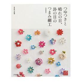 書籍 『つゆつきと晴れの日、赴の日のつまみ細工 70296』 VOGUE 日本ヴォーグ社