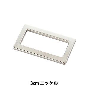 手芸パーツ 『角カン 内径3cm ニッケル KP9337N』