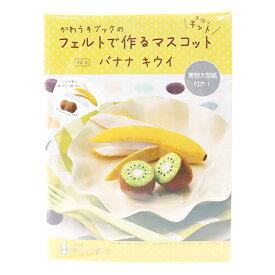 手芸キット 『かわうそブックのフェルトで作るマスコット バナナ キウイ YO-3』 SUN FELT サンフェルト