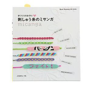 書籍 『刺しゅう糸のミサンガ』 VOGUE 日本ヴォーグ社