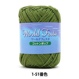 毛糸 『コットンポップ (合太タイプ) ミドリ』 ワールドフェスタ 【ユザワヤ限定商品】