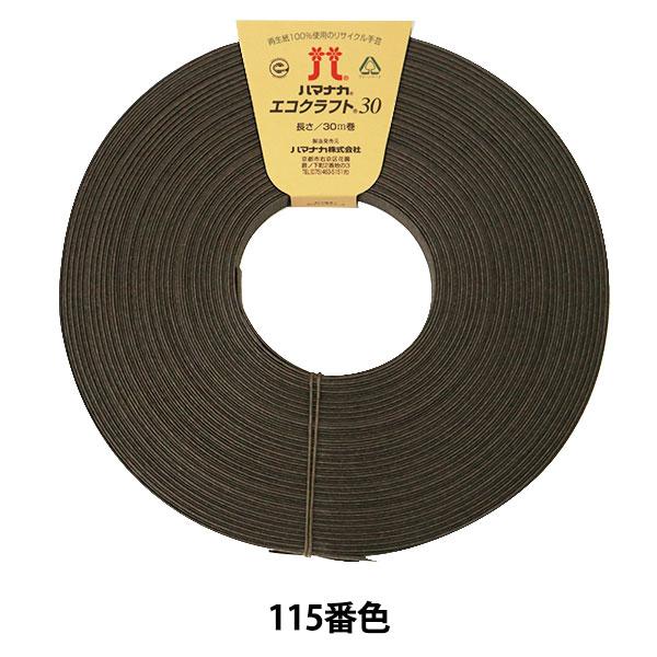 クラフトバンド ハマナカ エコクラフト30(カラー) 115チョコ 再生紙バンド クラフトテープ