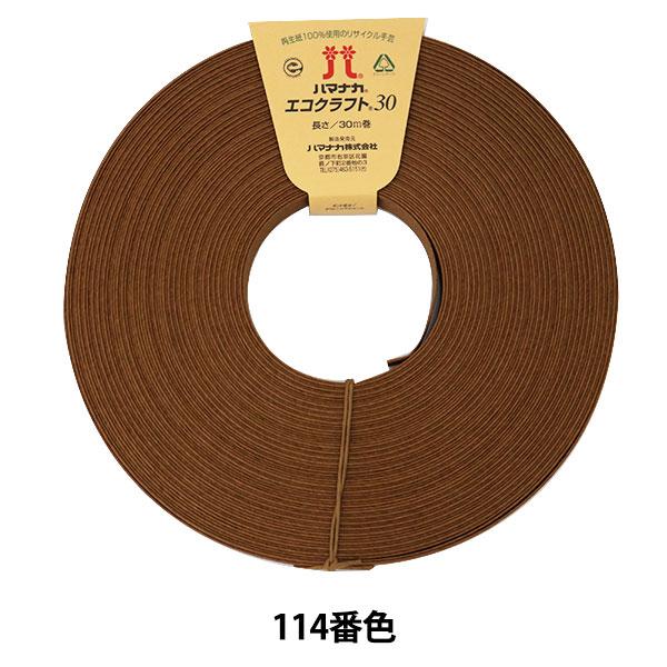 クラフトバンド ハマナカ エコクラフト30(カラー) 114マロン 再生紙バンド クラフトテープ