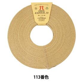 クラフトバンド ハマナカ エコクラフト30(カラー) 113サンド 再生紙バンド クラフトテープ