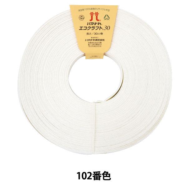 クラフトバンド ハマナカ エコクラフト30(カラー) 102白 再生紙バンド クラフトテープ