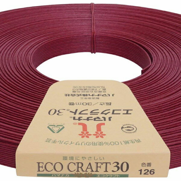 クラフトバンド ハマナカ エコクラフト30(カラー) 126茜 再生紙バンド クラフトテープ