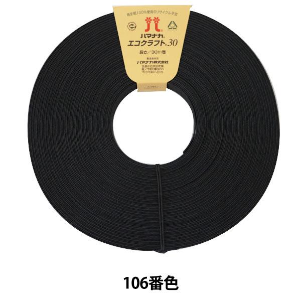 クラフトバンド ハマナカ エコクラフト30(カラー) 106黒 再生紙バンド クラフトテープ