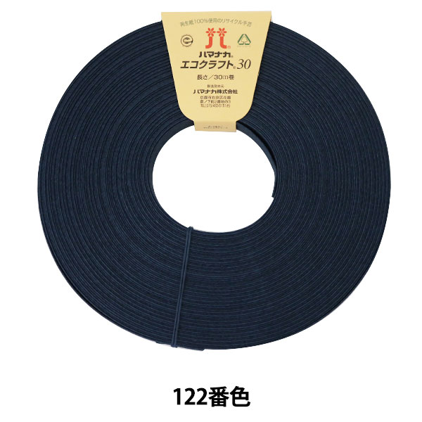 クラフトバンド ハマナカ エコクラフト30(カラー) 122藍 再生紙バンド クラフトテープ