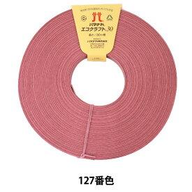 クラフトバンド ハマナカ エコクラフト30(カラー) 127桜 再生紙バンド クラフトテープ