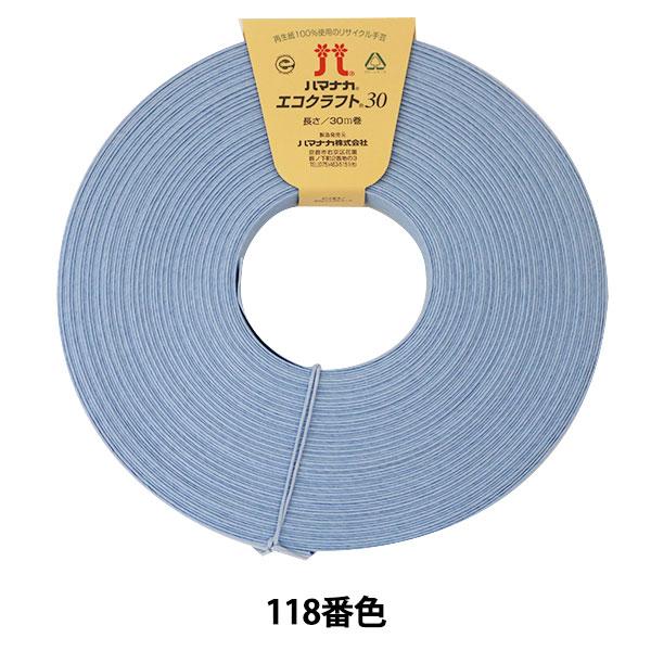クラフトバンド ハマナカ エコクラフト30(カラー) 118水色 再生紙バンド クラフトテープ