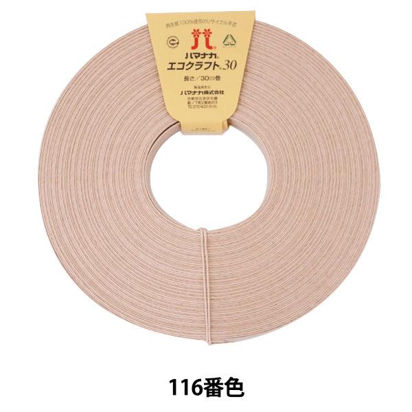 クラフトバンド ハマナカ エコクラフト30(カラー) 116ピンク 再生紙バンド クラフトテープ
