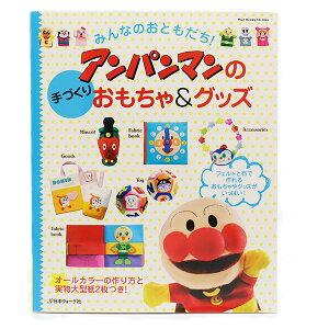 書籍 『アンパンマンの作りおもちゃ&グッズ』 VOGUE 日本ヴォーグ社