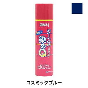 染料 『ジーンズ染めQ 70ml コスミックブルー』 SOMAY-Q 染めQ