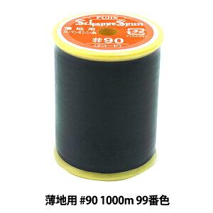 ミシン糸 『シャッペスパン 薄地用 #90 1000m 99番色』 Fujix フジックス