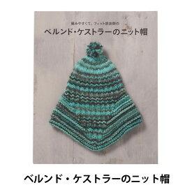 書籍 『編みやすくて、フィット感抜群の ベルンド・ケストラーのニット帽』 世界文化社