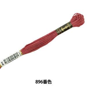 刺しゅう糸 『Anchor(アンカー) 25番刺繍糸 896番色』