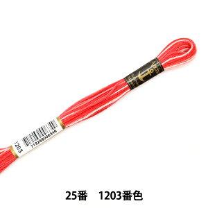 刺しゅう糸 『Anchor(アンカー) 25番刺繍糸 1203番色』