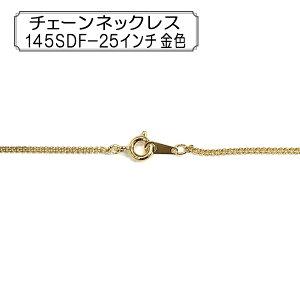 『チェーンネックレス 145SDF-25インチ 金色』