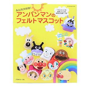書籍 『アンパンマンのフェルトマスコット』 VOGUE 日本ヴォーグ社