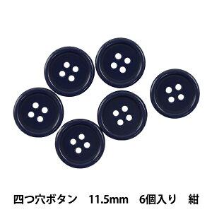 ボタン 『四つ穴ボタン 11.5mm 6個入り 紺 PYTD10-11.5』