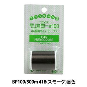 ミシン糸 『モノカラ-BP100 500m 418 (スモーク) 番色』 Fujix フジックス
