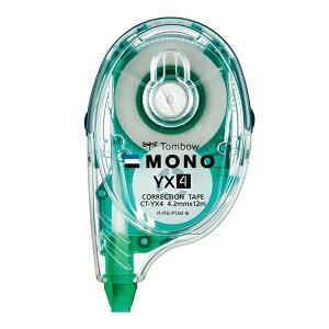 文房具 『修正テープ モノYX 幅4.2mm CT-YX4』 Tombow トンボ鉛筆