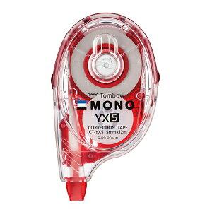 文房具 『修正テープ モノYX 幅5mm CT-YX5』 Tombow トンボ鉛筆