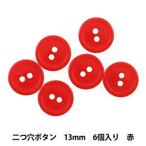 ボタン 『二つ穴ボタン 13mm 6個入り 赤 PYTD20-13』