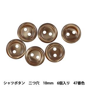 ボタン 『シャツボタン 二つ穴 10mm 6個入り 47番色 PVSO9003-47-10』