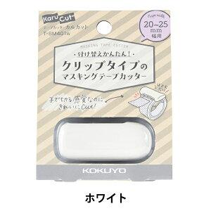 文具 『コクヨ テープカッター カルカット クリップタイプ 20〜25mm幅用 ホワイト T-SM401W』