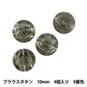 ボタン 『ブラウスボタン 10mm 4個入り 9番色 PIF002-009-10』