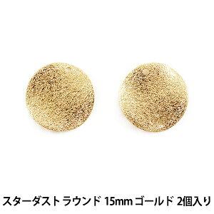 パーツ 『スターダスト ラウンド 15mm ゴールド 2個入』