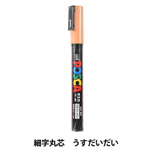 マーカーペン 『ポスカ 細字丸芯 うすだいだい PC3M.54』 uni ユニ MITSUBISHI 三菱鉛筆
