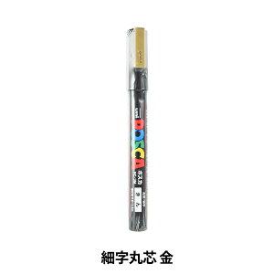 マーカーペン 『ポスカ 細字丸芯 金 PC3M.25』 uni ユニ MITSUBISHI 三菱鉛筆