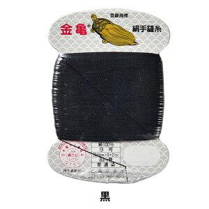 手縫い糸 『絹糸 9号 80m カード巻き 黒』 金亀糸業