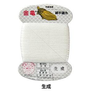 手縫い糸 『絹糸 9号 80m カード巻き キナリ』 金亀糸業