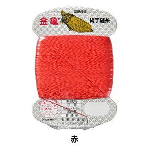 手縫い糸 『絹糸 9号 80m カード巻き 赤』 金亀糸業
