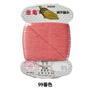 手縫い糸 『絹糸 9号 80m カード巻き 99番色』 金亀糸業