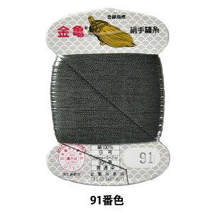 手縫い糸 『絹糸 9号 80m カード巻き 91番色』 金亀糸業